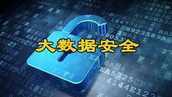 软通大学—大数据安全