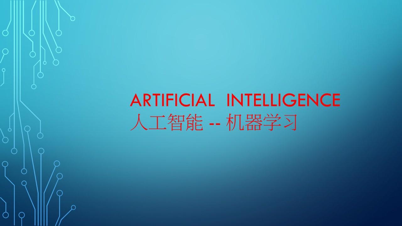 A.I 人工智能 机器学习