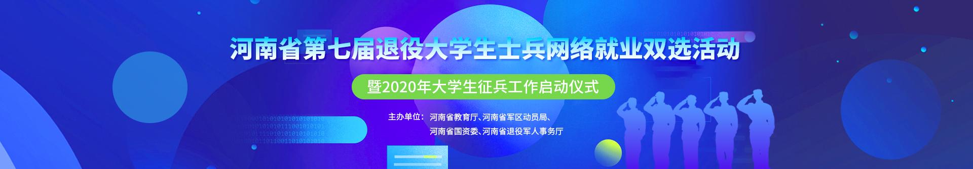 河南第七届退役大学生士兵网络就业双选活动