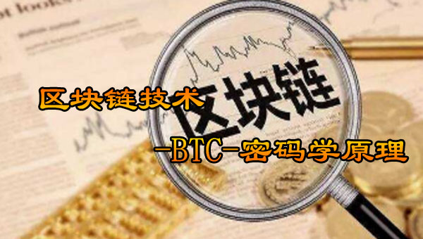 02-BTC-密码学原理